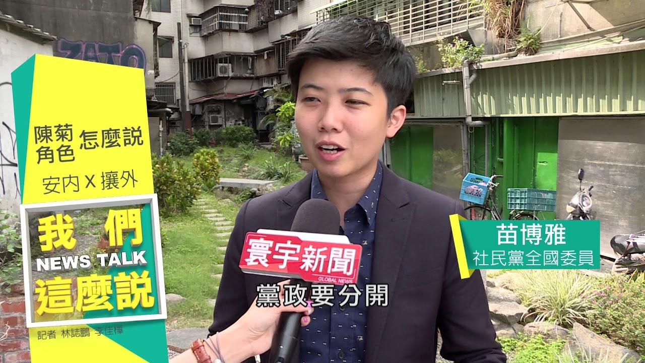 寰宇新聞 x 我們這麼說》陳菊接府秘定位 安撫派系vs.選戰加分 - YouTube