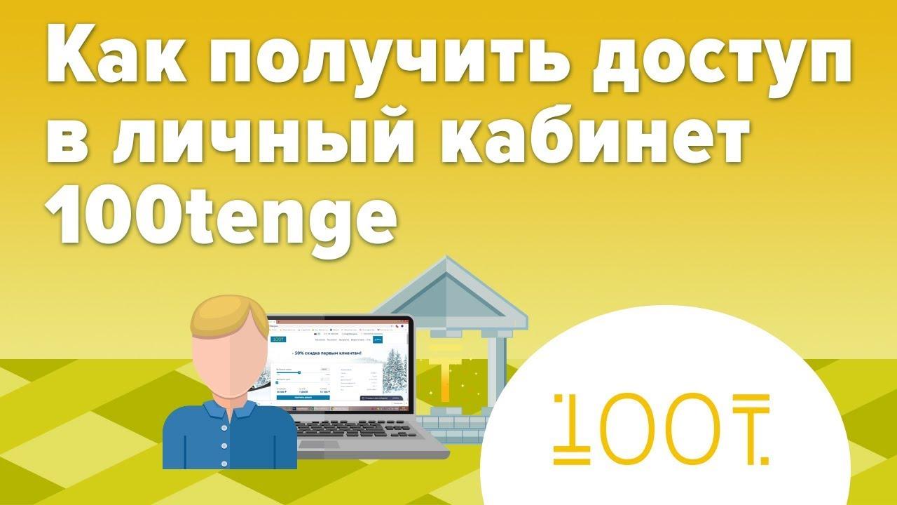 100 тенге кредит онлайн