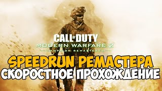 Call of Duty Modern Warfare 2 Remastered - Speedrun - 2 Место!