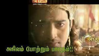 Tamil mahabharatham title song....