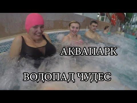 """АКВАПАРК """" Водопад Чудес"""" I Магнитогорск"""