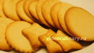 Сахарное песочное печенье - Рецепт Бабушки Эммы