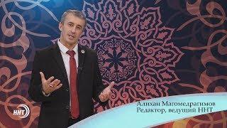 Алихан Магомедрагимов редактор, ведущий ННТ поздравляет  с праздником - Ураза Байрам!
