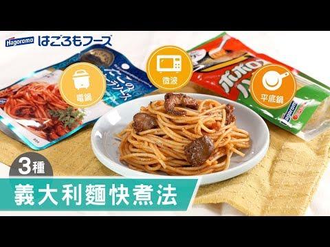【Hagoromo】義大利麵料理不麻煩!電鍋、微波爐、平底鍋快煮義大利麵,Q彈美味怎麼煮都好吃