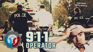 ВОТ БУДУТ УБИВАТЬ, ТОГДА И ЗВОНИТЕ! ● Оператор 911