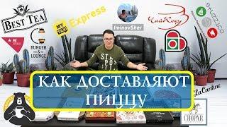 топ 10 Пицц с MyTaxi Express! Доставка Пиццы в Ташкенте, Узбекистан.