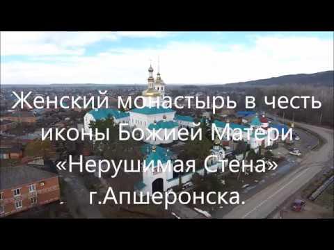 Женский монастырь в честь иконы Божией Матери «Нерушимая Стена» г Апшеронска