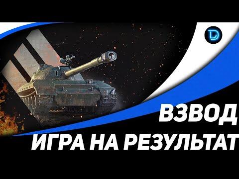 ВЗВОД Vs RANDOM    Стрим КОРМ2 World Of Tanks