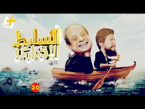 السليط الإخباري - الحلقة 20 - رحلة مع السيسي