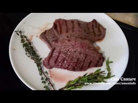 Жарим шницель из мраморной говядины на сковороде гриль