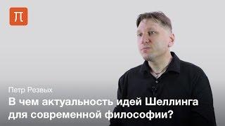 Главная проблема философии Шеллинга — Петр Резвых