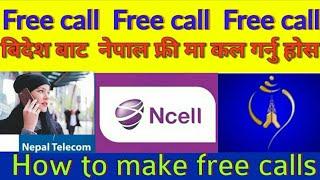 बिदेशबाट नेपालमा फ्रीमा कल्ल गर्नु होस अनलिमिट|How to make free calls Without Balance||Free call APP
