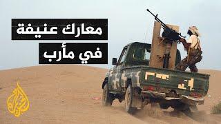 الحوثيون يسيطرون على مدينة حريب في مأرب
