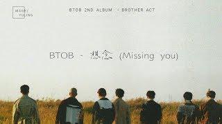 [空耳+中字] BTOB(비투비) - 想念Missing You(그리워하다 )