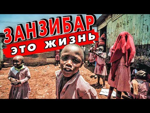 Трущобы ЗАНЗИБАРА - нищета и ЖЕСТЬ как в Индии! Как живут люди в Африке?