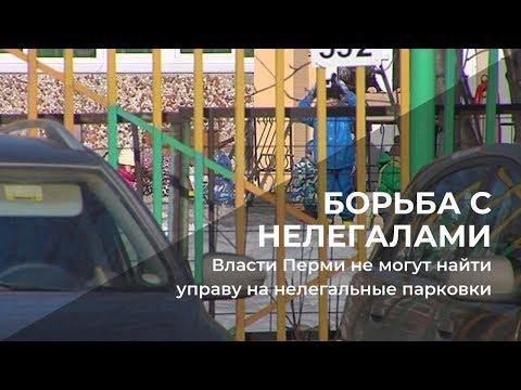 Власти Перми не могут найти управу на нелегальные парковки