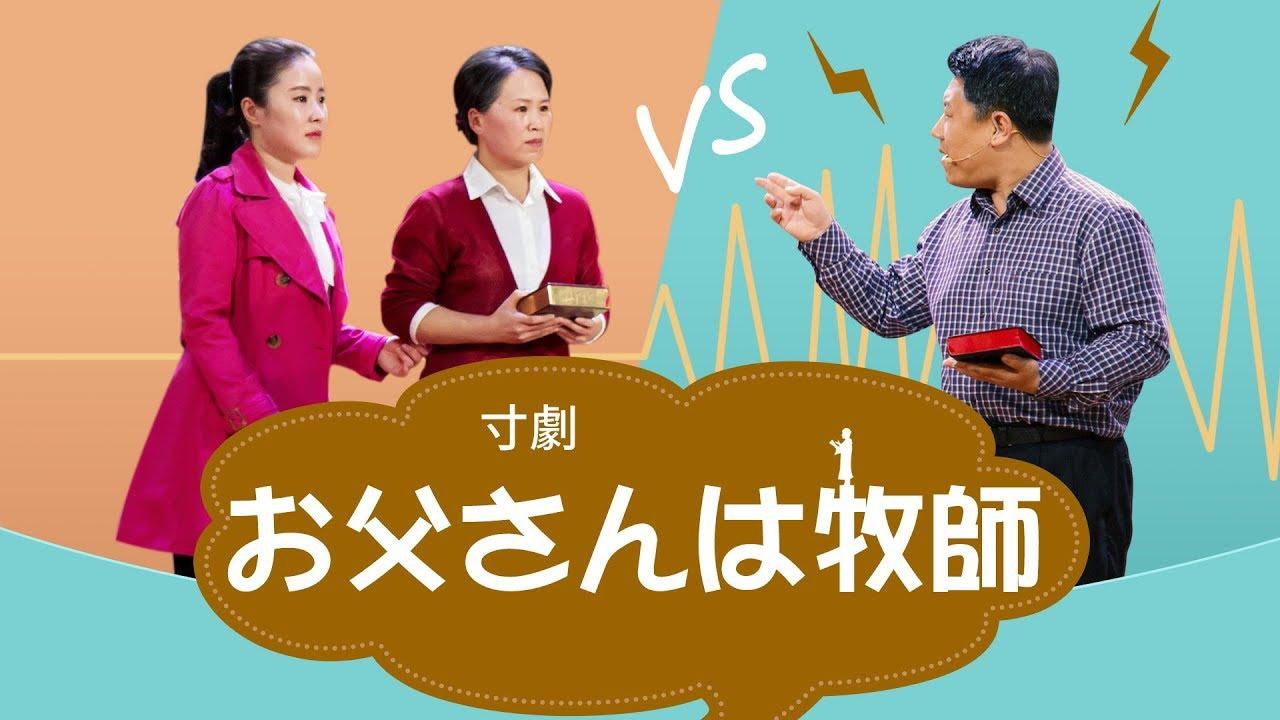 キリスト教会寸劇2018「お父さんは牧師」 日本語吹き替え