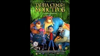 Фильм Тайна семьи монстров (2019) - трейлер на русском языке