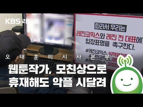 """[오태훈의 시사본부] """"웹툰작가, 모친상으로 휴재해도 악플 시달려"""""""