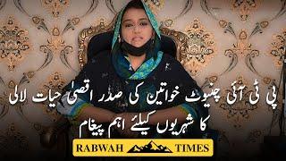 PTI Chiniot ki sadar aqsa hayat lali ka shehrio ke liye eham pegham