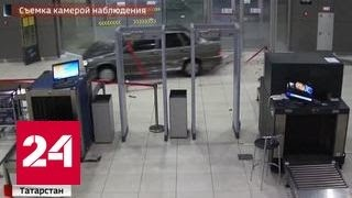 Форсаж по-казански: бывший полицейский ворвался на машине в здание аэропорта
