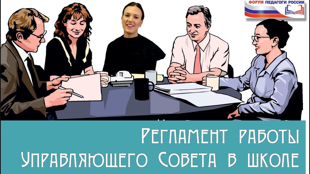 Управляющий совет школы картинка