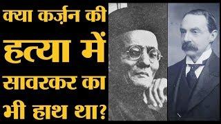 Madan lal dhingra के हाथों Curzon के assasination में Vinayak Damodar Savarkar का क्या role था?