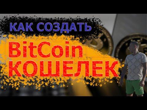 Как купить биткоин? Как создать Bitcoin кошелек