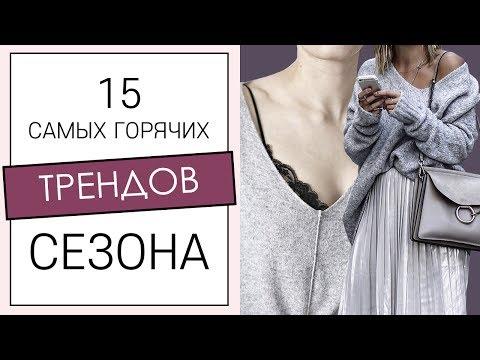 15 самых горячих трендов сезона «Осень-Зима 2016/2017» [Академия Моды и Стиля Анны Арсеньевой]