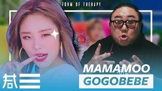 "The Kulture Study MAMAMOO ""gogobebe"" MV"