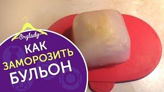 Как заморозить бульон впрок и экономить время на кухне.