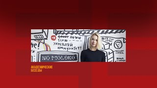 Основательница проекта BioFoodLab Елена Шифрина – о потребительских трендах на рынке питания