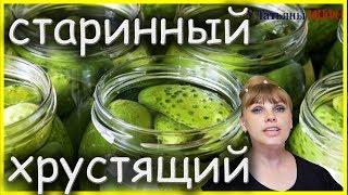 ХИТРОСТИ старинного рецепта ХРУСТЯЩИХ малосольных ОГУРЦОВ!!!