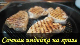 Рецепт. Индейка на гриле. Анаболическое мясо.Vlog