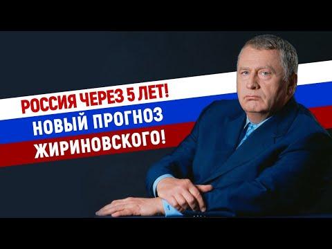 Россия через 5 лет! Новый прогноз Жириновского!
