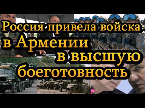Россия привела войска в Армении в высшую боеготовность