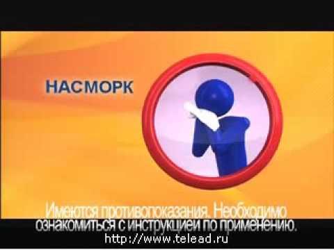 Реклама Ринза: Ринза облегчает все симптомы простуды и гриппа