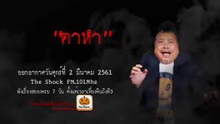 The Shock เดอะช็อค เรื่อง ตาหำ ออกอากาศศุกร์ที่ 2 มีนาคม 2561