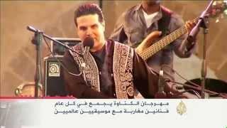 مهرجان الكناوة بالمغرب ترانيم ضاربة في عمق التراث والهوية