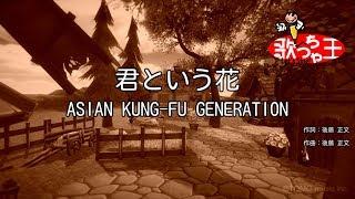【カラオケ】君という花/ASIAN KUNG-FU GENERATION