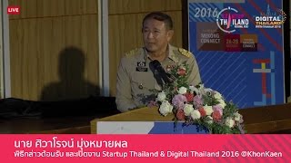 พิธีกล่าวต้อนรับ และเปิดงาน Startup Thailand & Digital Thailand 2016 @KhonKaen
