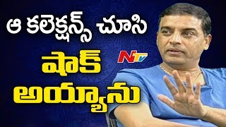 Dil Raju About Fidaa Movie Collections || Varun Tej, Sai Pallavi, Sekhar Kammula || NTV