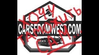 Отзыв о CarsFromWest (услуга до порта) Сериал как купить авто из Сша и попасть на деньги.... Серия 5