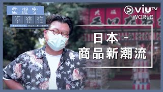 《當遊客不存在》EP 1 - 日本 – 商品新潮流