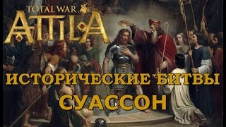 Исторические битвы #1 - Суассон [Total War: ATTILA]
