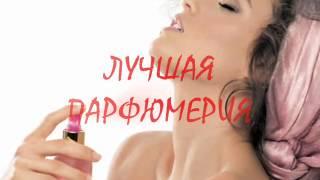 Купить духи/косметику в Украине(, 2014-03-05T13:55:05.000Z)