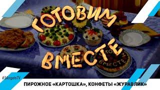 Пирожное Картошка конфеты Журавлик 128