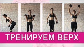 Тренировка на верх тела: Грудь Спина Руки. Фитнес мама Светлана Савичева