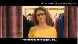 Академия вампиров. Вырезанная сцена. Шоппинг RUS SUB