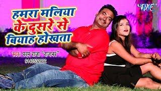 Param Raja Rajbhar का नया सबसे हिट वीडियो सांग   Hamra Maliya Ke Dushare Se Biyah Hokhata